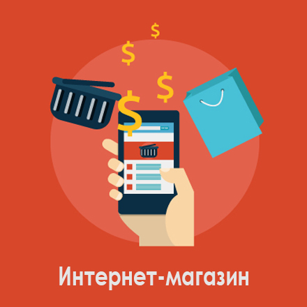 Интернет-магазин Киев