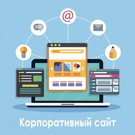 Корпоративный сайт Киев