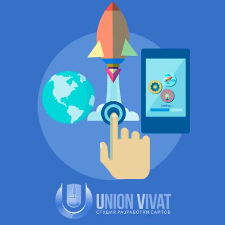О веб студии Создания сайтов Union Vivat