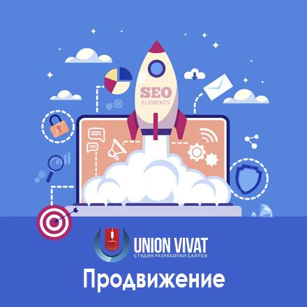 Продвижение сайта киев