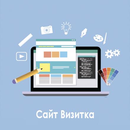 Сайт Визитка Киев