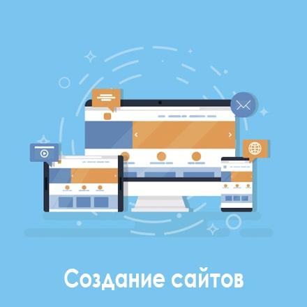Создание сайтов Богуслав