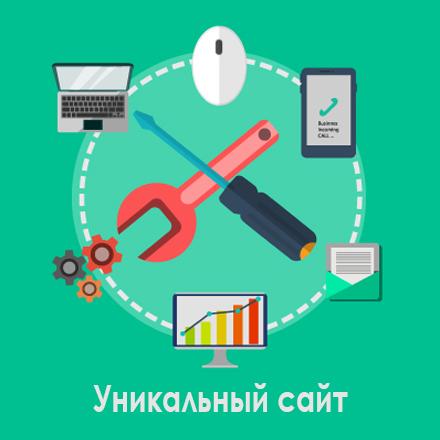 Уникальный сайт Киев