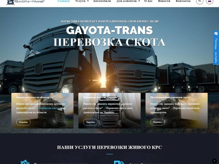 Перевозка скота Gayota Trans