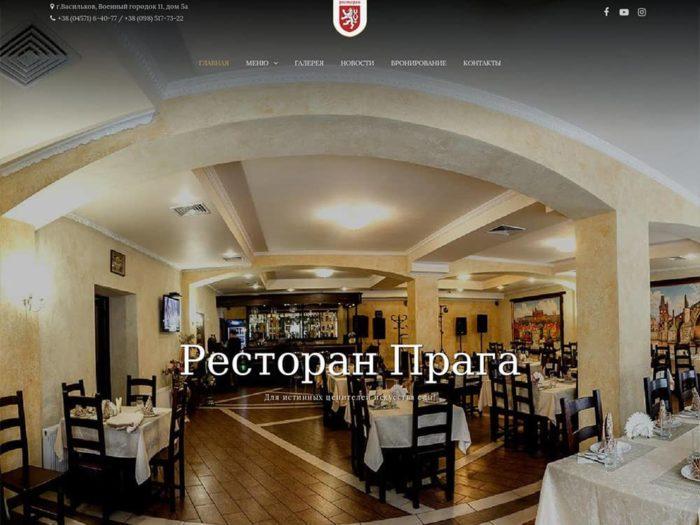 Ресторан Прага Васильков